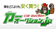 中古車 オークション・自動車 オークション・中古車検索・自動車 検索