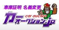 車庫証明・名義変更まで格安!car-aucプラス