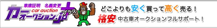 中古車オークション・自動車オークション代行